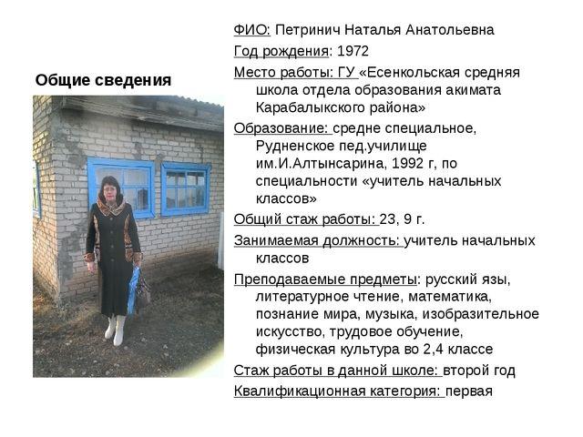 Общие сведения ФИО: Петринич Наталья Анатольевна Год рождения: 1972 Место раб...