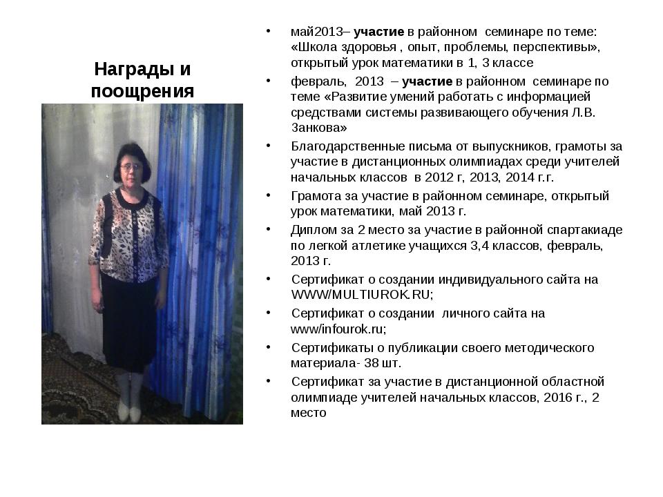 Награды и поощрения май2013– участие в районном семинаре по теме: «Школа здор...