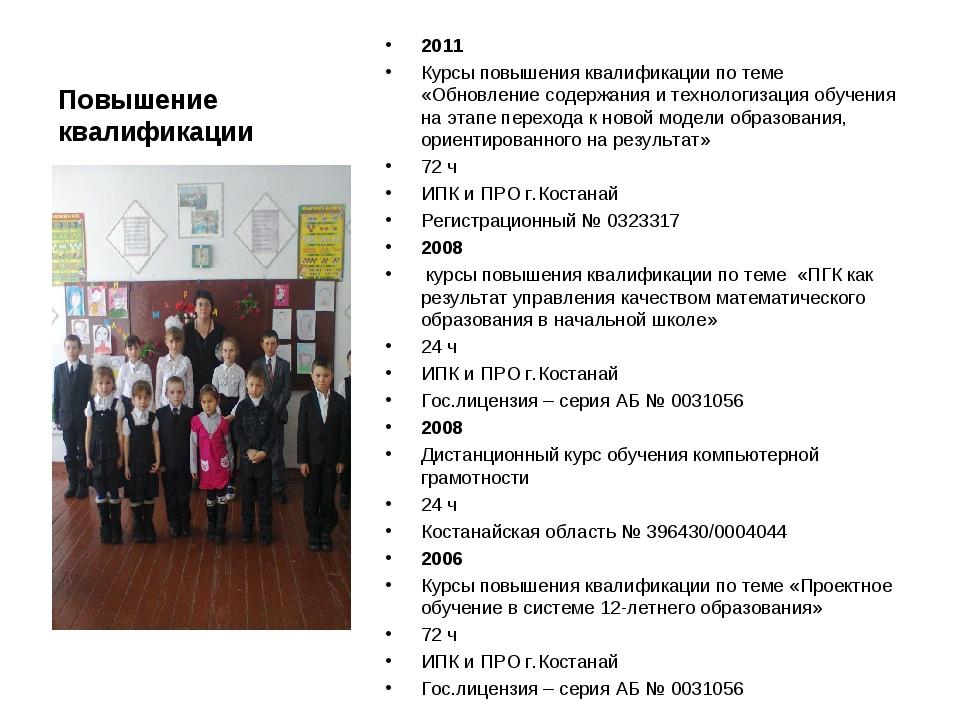 Повышение квалификации 2011 Курсы повышения квалификации по теме «Обновление...