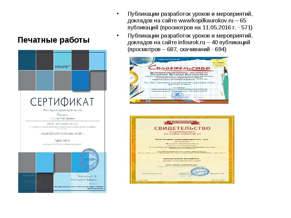 Печатные работы Публикации разработок уроков и мероприятий, докладов на сайте...