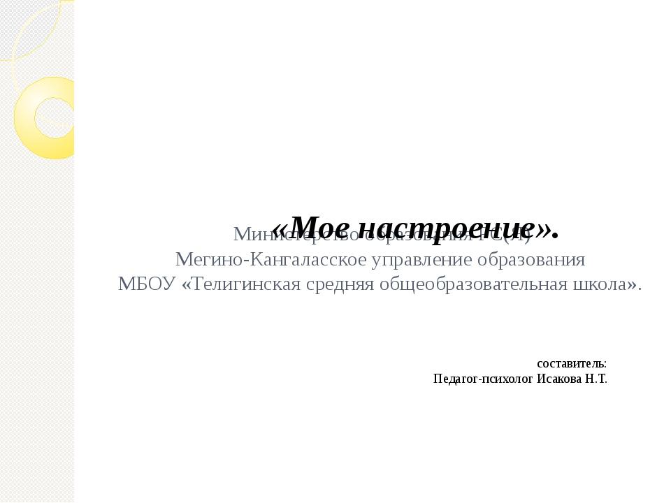 Министерство образования РС(Я) Мегино-Кангаласское управление образов...