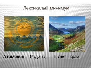 Лексикалық минимум Атамекен - Родина Өлке - край