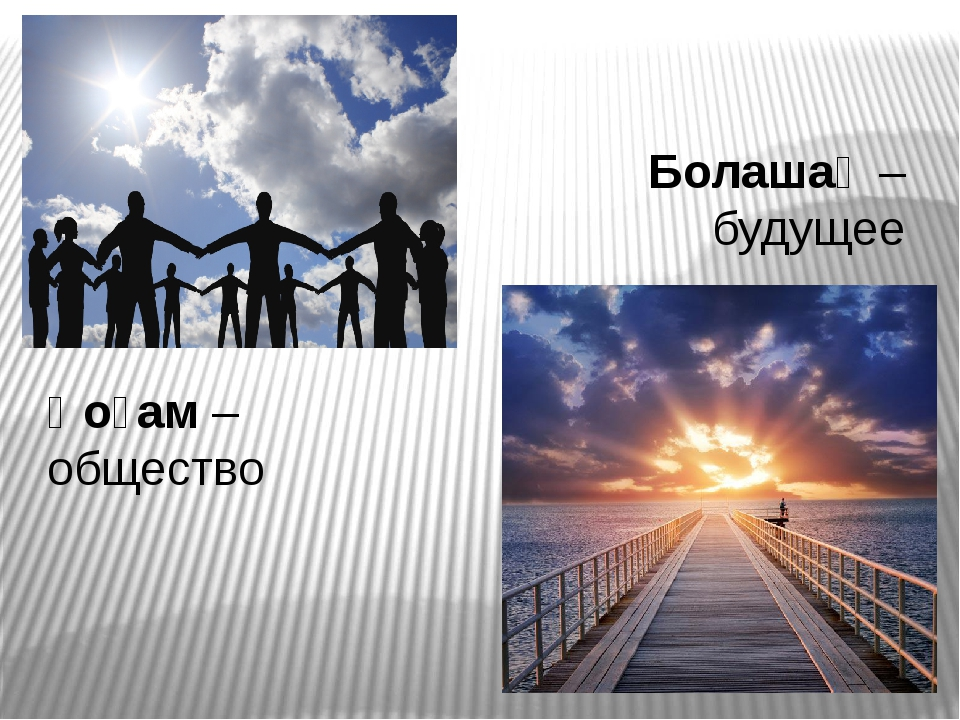 Қоғам – общество Болашақ – будущее