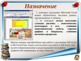 С помощью программы Microsoft Excel можно обрабатывать числовые данные, орган