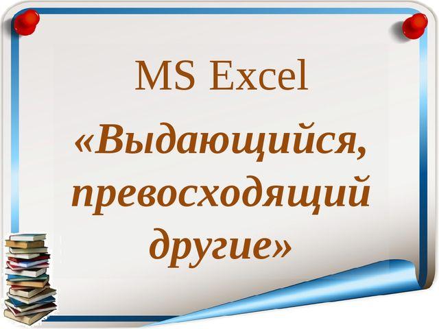 MS Excel «Выдающийся, превосходящий другие»