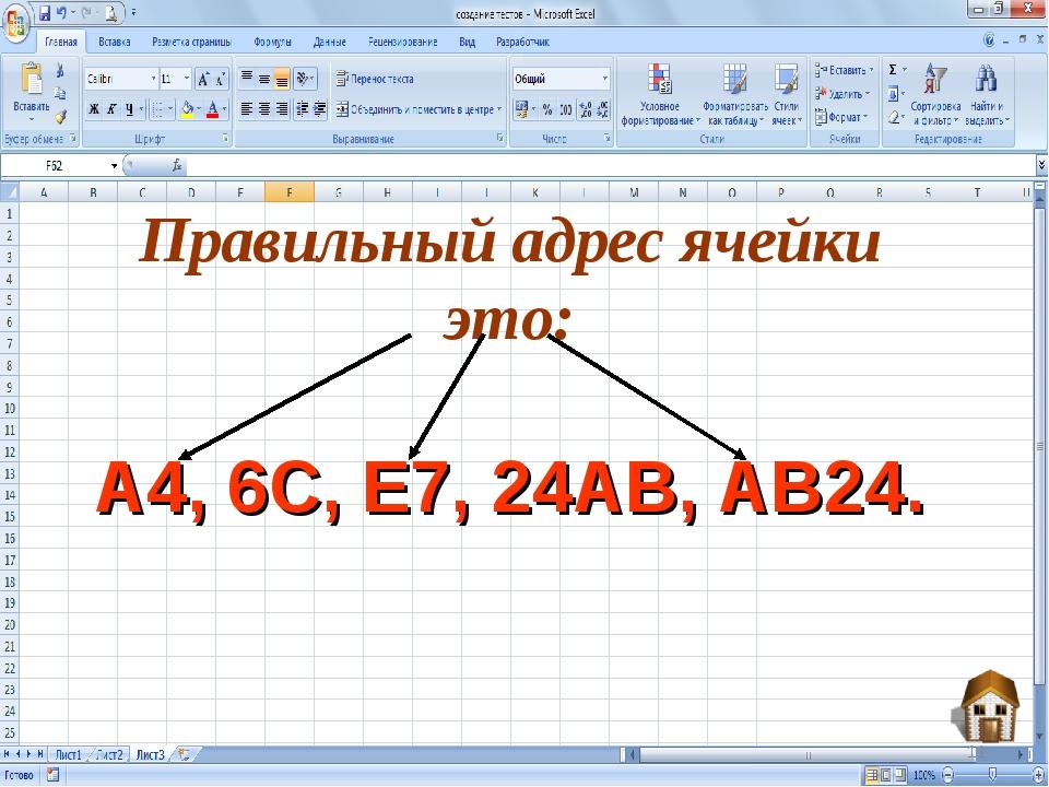 * Правильный адрес ячейки это: А4, 6С, Е7, 24АВ, АВ24.