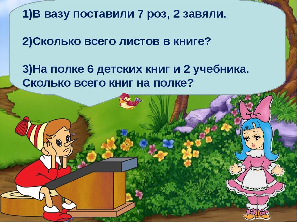 1)В вазу поставили 7 роз, 2 завяли. 2)Сколько всего листов в книге? 3)На полк...