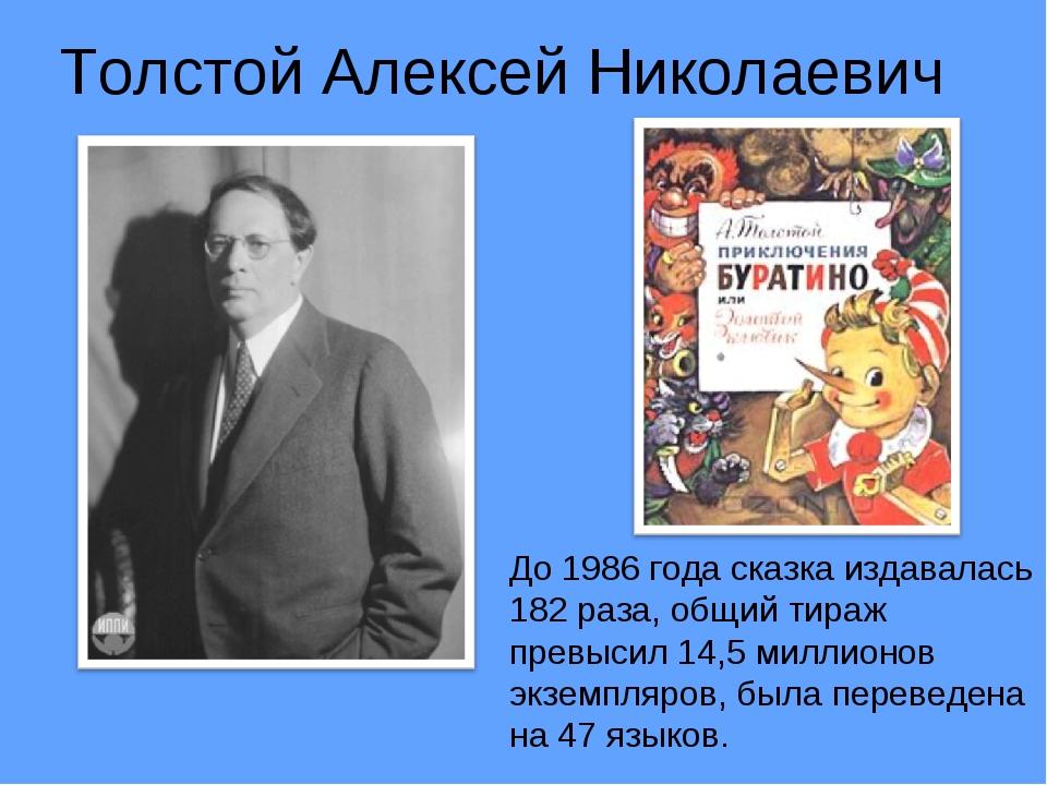 Толстой Алексей Николаевич До 1986 года сказка издавалась 182 раза, общий тир...