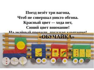 Поезд везёт три вагона, Чтоб не совершал никто обгона. Красный цвет -– хода н