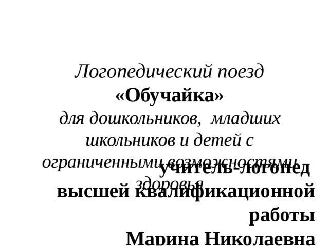 Логопедический поезд «Обучайка» для дошкольников, младших школьников и детей...