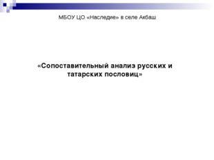 МБОУ ЦО «Наследие» в селе Акбаш «Сопоставительный анализ русских и татарских
