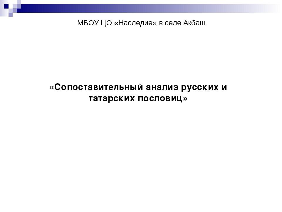 МБОУ ЦО «Наследие» в селе Акбаш «Сопоставительный анализ русских и татарских...