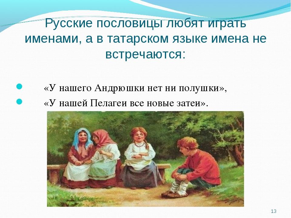 Русские поговорки встречаются