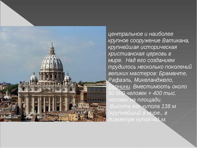 центральное и наиболее крупное сооружениеВатикана, крупнейшая историческая х...