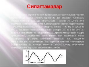 Сипаттамалар Ток күші(жәнекернеу) өзгерісі қайталанатын уақыттың (секундтпе