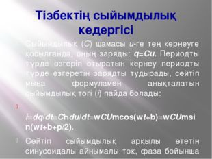Тізбектің сыйымдылық кедергісі Сыйымдылық (С) шамасы u-ге тең кернеуге қосылғ