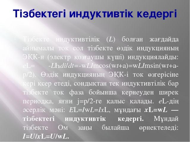 Тізбектегі индуктивтік кедергі Тізбекте индуктивтілік (L) болған жағдайда айн...