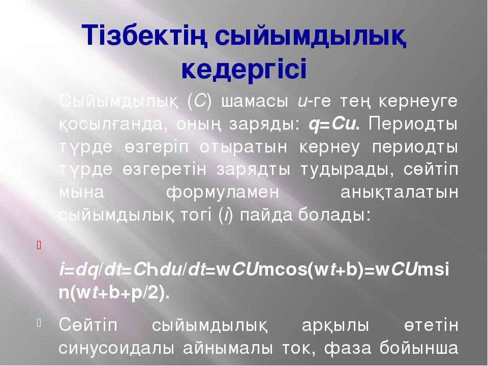 Тізбектің сыйымдылық кедергісі Сыйымдылық (С) шамасы u-ге тең кернеуге қосылғ...