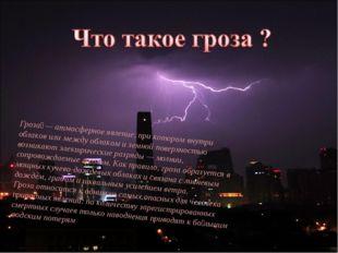 Гроза́— атмосферное явление, при котором внутри облаков или между облаком и