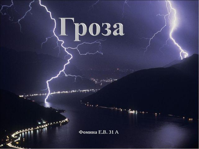 Фомина Е.В. 31 А