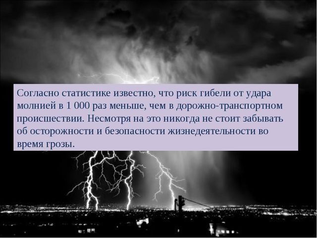 Согласно статистике известно, что риск гибели от удара молнией в 1 000 раз ме...