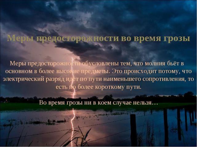 Меры предосторожности во время грозы Меры предосторожности обусловлены тем,...