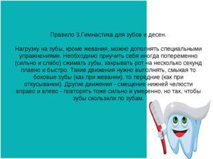 Правило 3.Гимнастика для зубов и десен. Нагрузку на зубы, кроме жевания, можн