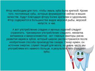Фтор необходим для того, чтобы эмаль зуба была крепкой. Кроме того, постоянны