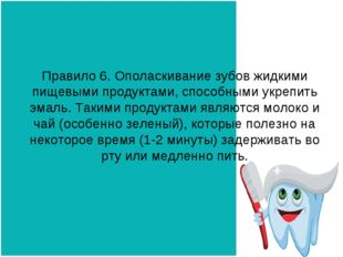 Правило 6. Ополаскивание зубов жидкими пищевыми продуктами, способными укрепи