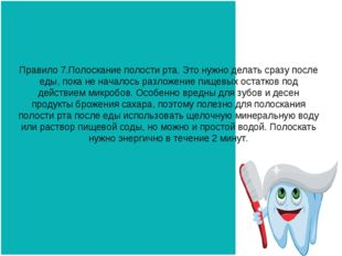 Правило 7.Полоскание полости рта. Это нужно делать сразу после еды, пока не н