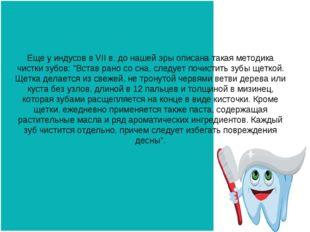 """Еще у индусов в VII в. до нашей эры описана такая методика чистки зубов: """"Вст"""