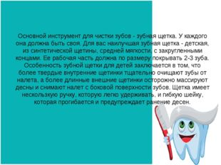 Основной инструмент для чистки зубов - зубная щетка. У каждого она должна быт