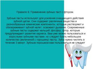 Правило 9. Применение зубных паст с фтором. Зубные пасты используют для усиле
