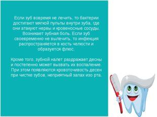 Если зуб вовремя не лечить, то бактерии достигают мягкой пульпы внутри зуба,
