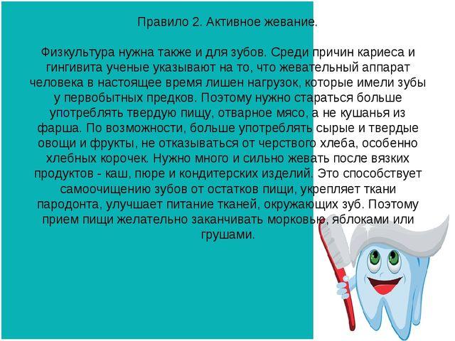 Правило 2. Активное жевание. Физкультура нужна также и для зубов. Среди причи...