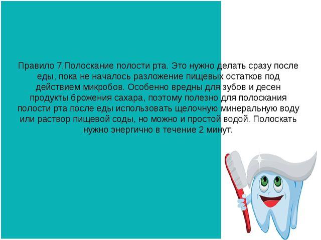 Правило 7.Полоскание полости рта. Это нужно делать сразу после еды, пока не н...