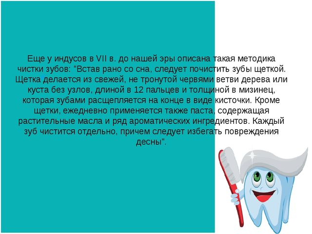 """Еще у индусов в VII в. до нашей эры описана такая методика чистки зубов: """"Вст..."""