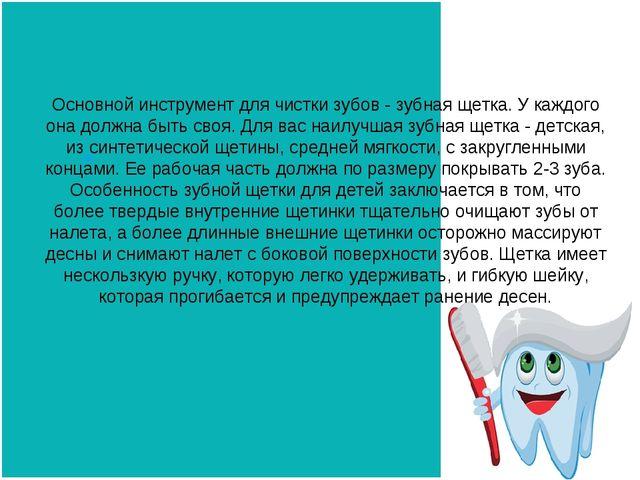 Основной инструмент для чистки зубов - зубная щетка. У каждого она должна быт...