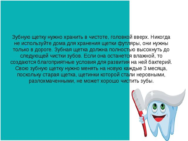 Зубную щетку нужно хранить в чистоте, головкой вверх. Никогда не используйте...