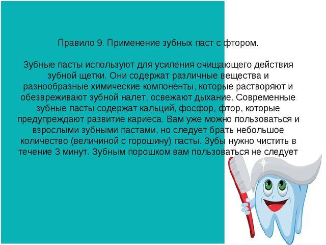 Правило 9. Применение зубных паст с фтором. Зубные пасты используют для усиле...