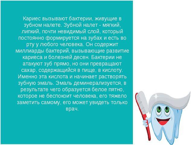 Кариес вызывают бактерии, живущие в зубном налете. Зубной налет - мягкий, лип...