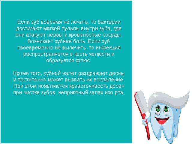 Если зуб вовремя не лечить, то бактерии достигают мягкой пульпы внутри зуба,...