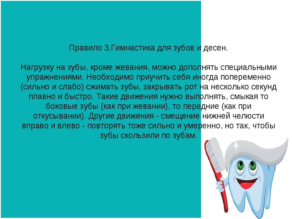 Правило 3.Гимнастика для зубов и десен. Нагрузку на зубы, кроме жевания, можн...