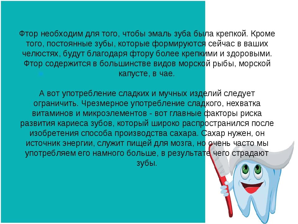Фтор необходим для того, чтобы эмаль зуба была крепкой. Кроме того, постоянны...