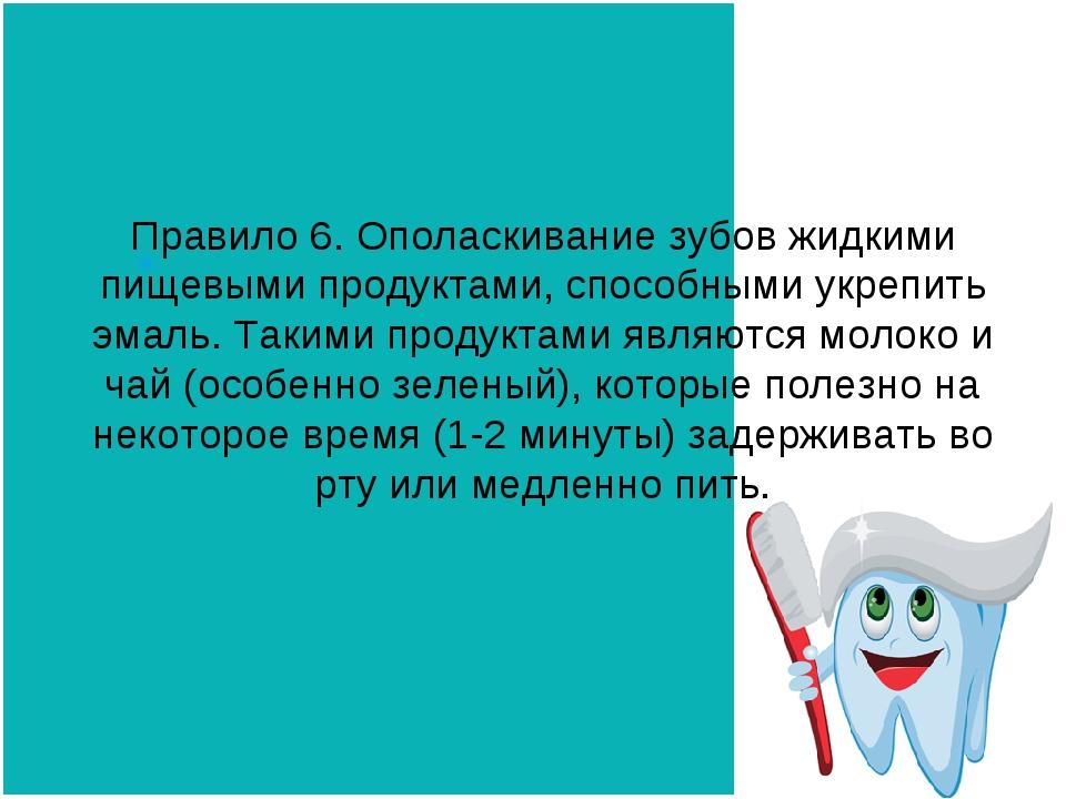Правило 6. Ополаскивание зубов жидкими пищевыми продуктами, способными укрепи...
