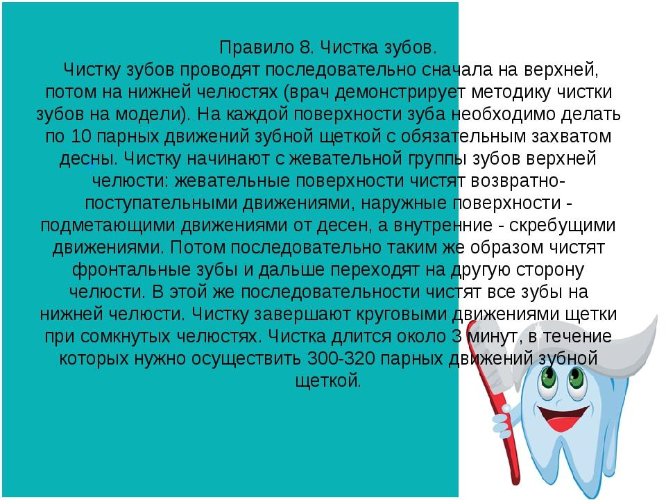 Правило 8. Чистка зубов. Чистку зубов проводят последовательно сначала на вер...