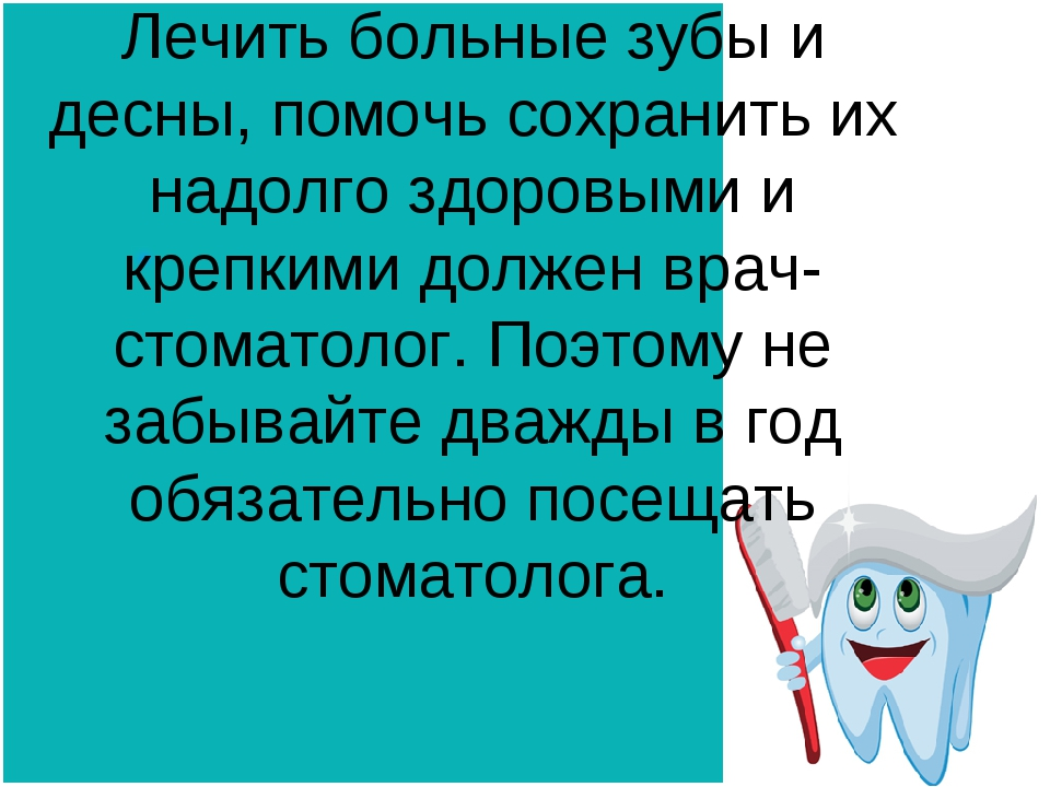 Лечить больные зубы и десны, помочь сохранить их надолго здоровыми и крепкими...