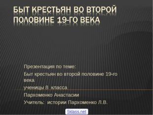 Презентация по теме: Быт крестьян во второй половине 19-го века ученицы 8 кла
