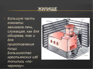 Большую часть комнаты занимала печь, служащая, как для обогрева, так и для пр