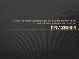 Уникальная коллекция фотокарточек из Енисейской губернии Российской империи